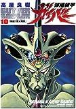 強殖装甲ガイバー(10)<強殖装甲ガイバー> (角川コミックス・エース)