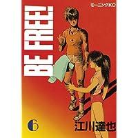 BE FREE!(6) (モーニングコミックス)