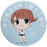ゼネラルステッカー 缶バッジ 体操着萌え快活健全応援団 YPC-069