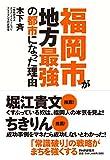 「福岡市が地方最強の都市になった理由」販売ページヘ