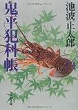 新装版 鬼平犯科帳 (14) (文春文庫)