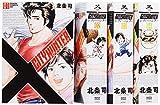 シティーハンター コミック 1-4巻セット (ゼノンコミックス)