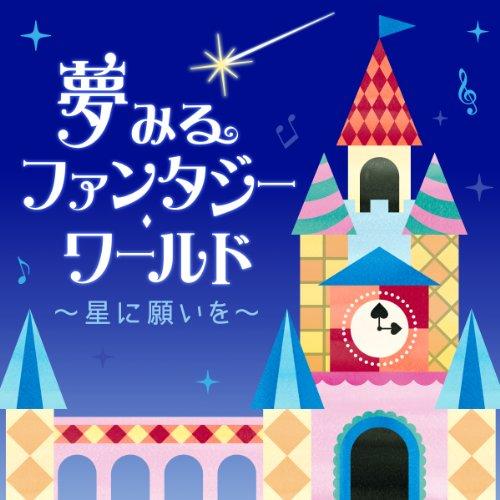 夢みるファンタジー・ワールド~星に願いを~