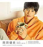 【Amazon.co.jp 限定】岡田健史カレンダー2020.04‐2021.03限定表紙カバー&AmazonオリジナルメイキングDVD付き限定版