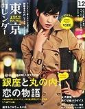 東京カレンダー 2012年 12月号 [雑誌]