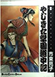 やじきた学園道中記 (第8巻) (Bonita comics deluxe)