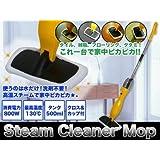 【洗剤不要 高温スチームで水だけで汚れを落とす】 スチームクリーナーモップ イエロー CY-102F YE