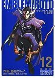ドラゴンクエスト列伝 ロトの紋章 完全版 12巻 (デジタル版ヤングガンガンコミックスデラックス)