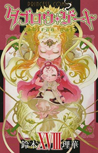 タブロウ・ゲート(18)(プリンセス・コミックス)の詳細を見る