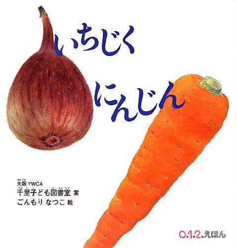 いちじく にんじん (0.1.2.えほん)