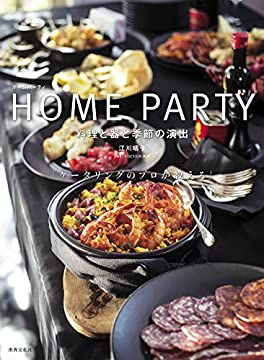HOME PARTY ホームパーティ 料理と器と季節の演出の書影