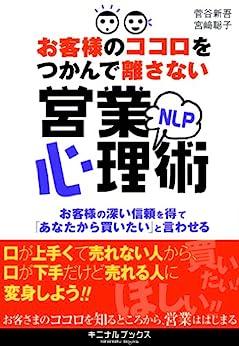 [菅谷新吾, 宮崎聡子]のお客様のココロをつかんで離さない NLP営業心理術―――ニーズを引き出す話法