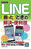 技術評論社 リンクアップ 今すぐ使えるかんたんmini LINEで困ったときの 解決&便利技の画像