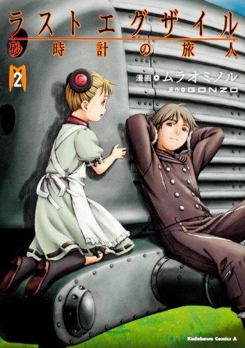 ラストエグザイル  砂時計の旅人 (2) (カドカワコミックス・エース)の詳細を見る
