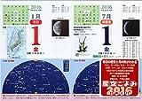 日めくりカレンダー 星空ごよみ365日 2016 (星の手帖社 星空ごよみ)