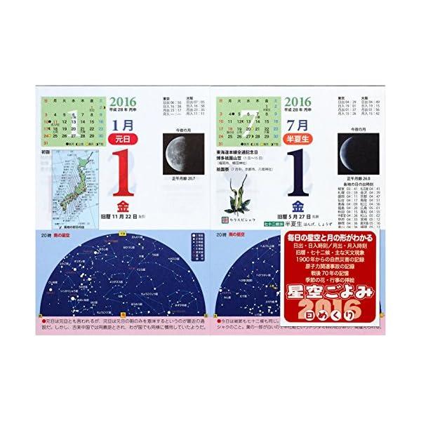 日めくりカレンダー 星空ごよみ365日 2016...の商品画像