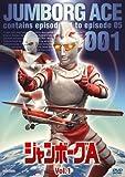 ジャンボーグA VOL.1[DVD]