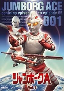 ジャンボーグA VOL.1【DVD】