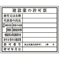 [個人宅宅配不可] 建築確認プレート 建設業 K-110 大平産業