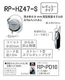 パナソニック オープン型オンイヤーヘッドホン 耳掛け式 シルバー RP-HZ47-S 画像