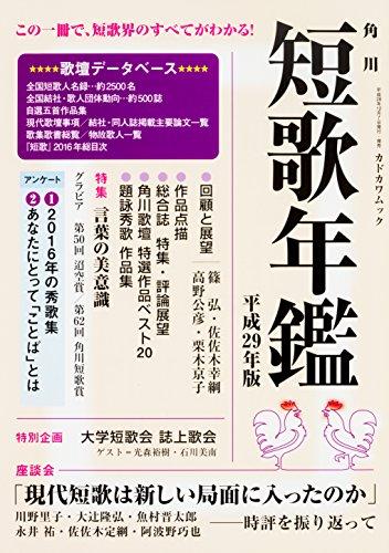 短歌年鑑 平成29年版 (カドカワムック)