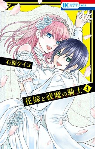 花嫁と祓魔の騎士 4 (花とゆめコミックス)