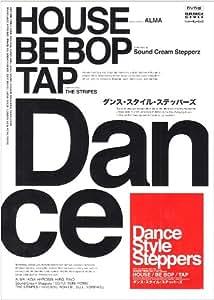 ダンス・スタイル・ステッパーズ [DVD]