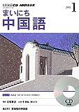 NHK CD ラジオ まいにち中国語 2015年1月号
