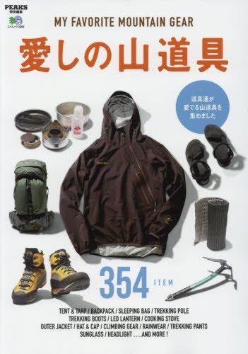PEAKS特別編集 愛しの山道具 (エイムック 3368)の詳細を見る