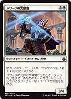 マジック:ザ・ギャザリング ドワーフの光鍛冶(コモン) バトルボンド(BBD)