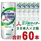 [2CS] アサヒ 三ツ矢サイダー (250缶×30本)×2箱