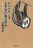 ナマケモノはなぜ「怠け者」なのか―最新生物学の「ウソ」と「ホント」―(新潮文庫)