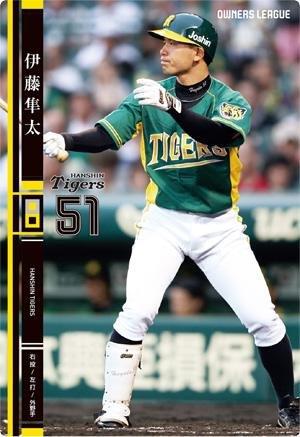 オーナーズリーグ20弾/OL20/NB/伊藤隼太/阪神