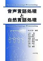 音声言語処理と自然言語処理