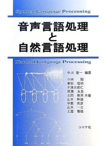 音声言語処理と自然言語処理の詳細を見る