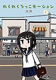 わくわくろっこモーション(1) (電撃コミックスEX)