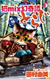 猫mix幻奇譚とらじ(5) 猫mix幻奇譚とらじ (フラワーコミックスα)