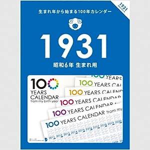 生まれ年から始まる100年カレンダーシリーズ 1931年生まれ用(昭和6年生まれ用)