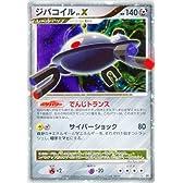 ジバコイルLV.X ポケモンカード DP5【秘境の叫び】&【怒りの神殿】Rキラ