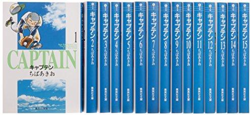キャプテン 文庫版 コミック 全15巻完結セット (集英社文庫―コミック版)