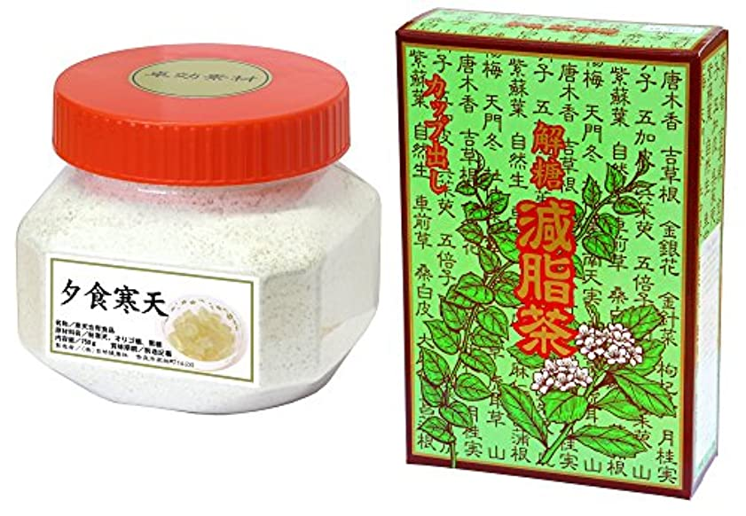 特殊篭中世の自然健康社 夕食寒天 750g + 減脂茶?箱 60パック