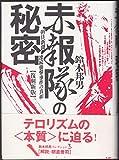 赤報隊の秘密―朝日新聞連続襲撃事件の真相 (鈴木邦男コレクション)