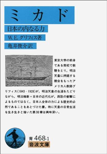 ミカド―日本の内なる力 (岩波文庫)の詳細を見る