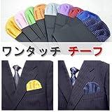 (ノーブランド品) ワンタッチ ポケットチーフ mpc-022 イエロー