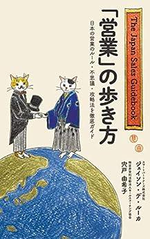 [宍戸由希子, DELUCA JASON]の営業の歩き方: ~日本の営業のルーツ・不思議・攻略法を徹底ガイド~