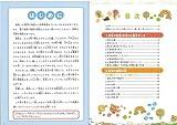 この一冊でトコトンわかる! 小学生のための日本地図帳 (まなぶっく) 画像