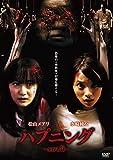 ハプニング ~生存者0~[DVD]