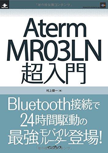 Aterm MR03LN超入門 (インプレスジャパン(Nex...