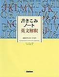 書きこみノート英文解釈