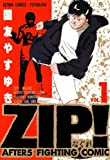 ZIP!-なぐれ- : 1 (アクションコミックス)